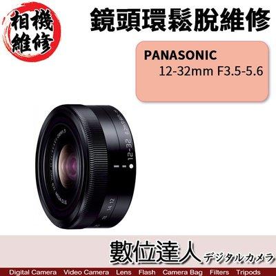 【數位達人相機維修】鏡頭環鬆脫 維修 PANASONIC 12-32mm F3.5-5.6