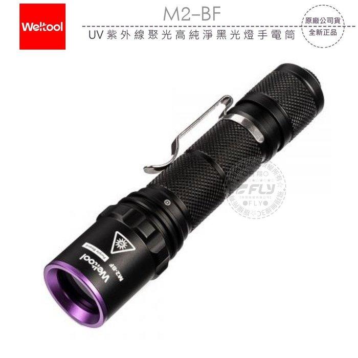 《飛翔無線3C》Weltool M2-BF UV 紫外線聚光高純淨黑光燈手電筒│公司貨│365nm IP67 防水