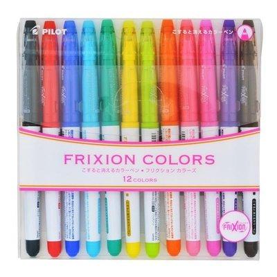 {阿治嬤}PILOT 百樂 魔擦樂樂筆/彩色筆 SFC-120M-S12 (12色) 可擦拭彩色筆