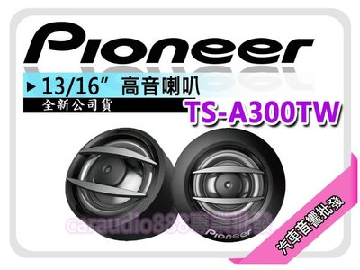 正宗【提供七天鑑賞】先鋒 PIONEER TS-A300TW 20mm 高音喇叭 450W 車用喇叭 公司貨