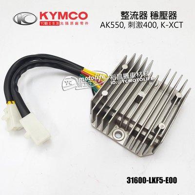 YC騎士生活_KYMCO光陽原廠 整流器 穩壓器 AK550 刺激400 K-XCT XCITING 400i LKF5