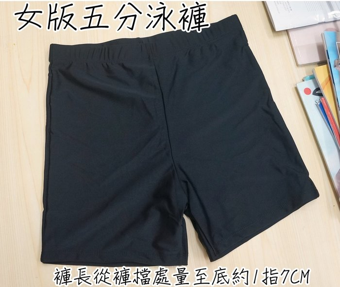 KINI 大女 五分泳褲-M-3L-泳裝單售特區-萊卡-特價390元-素面超好搭-[簡約黑]
