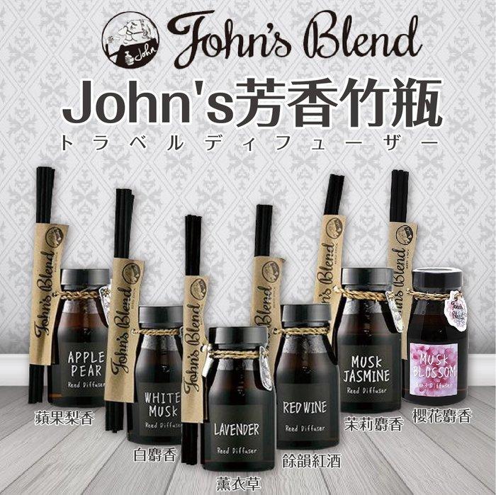 日本品牌【John's Blend】John's芳香竹瓶(蘋果梨香/餘韻紅酒/薰衣草/白麝香/茉莉麝香/櫻花麝香)