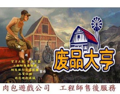PC版 繁體中文 官方正版 肉包遊戲 废品大亨 廢品大亨 STEAM Barn Finders