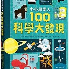 【小小科學人-100科學+人體+食物+宇宙大發現】四本合售/小天下/艾力克斯.弗斯...等