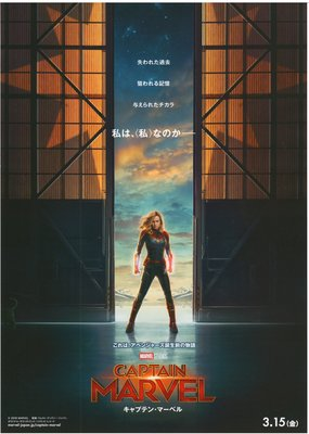 全新 Captain Marvel 驚奇隊長 Brie Larson 日本宣傳單張 flyer B5 mini poster