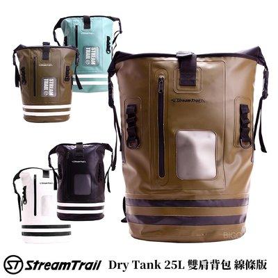 【2020新款】Stream Trail Dry Tank 25L 雙肩背包 線條版 限定版 背包 後背包 防水背包