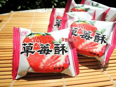 3號味蕾~朋富草莓鳳梨酥600公克100元 朋富草莓酥   綿密酥軟口感  中秋送禮