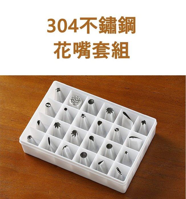 304不銹鋼花嘴套組-24款奶油花嘴 造型花嘴 蛋糕裝飾工具 烘焙花嘴工具_☆找好物FINDGOODS☆