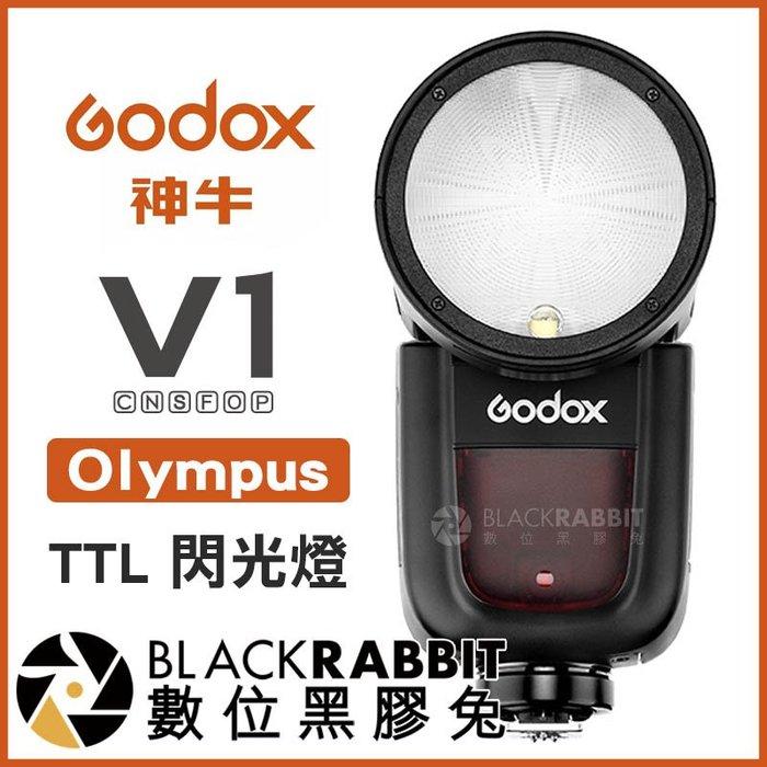 數位黑膠兔【 Godox 神牛 V1 Olympus Kit TTL 閃光燈 2.4G】自動閃光燈 E-M1X E-M5