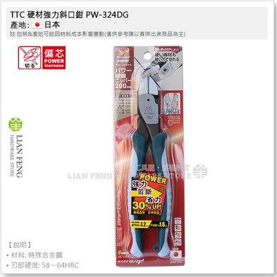 【工具屋】*含稅* TTC 硬材強力斜口鉗 PW-324DG 角田 偏芯槓桿設計 電工鉗 強力剪斷 省力 水電 日本製