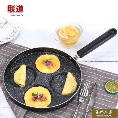 煎雞蛋鍋迷你蛋餃鍋蛋餃紅豆餅漢堡模【第六元素】