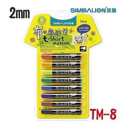 {阿治嬤} 雄獅 TM-8 布的彩繪筆 8色組 2mm 粗字 彩繪布料