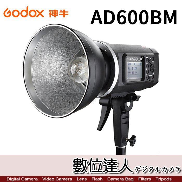 【數位達人】Godox 神牛 AD600BM 威客 手控出力 攜帶型 可調 棚燈 X1接收器 / 攝影燈 閃光燈
