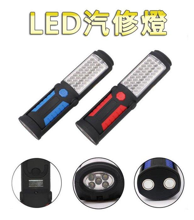 LED汽修燈 照明燈 多功能 超亮強光 磁鐵 修車燈 工作燈 汽修 充電 應急 手電筒 防摔 照明手電筒