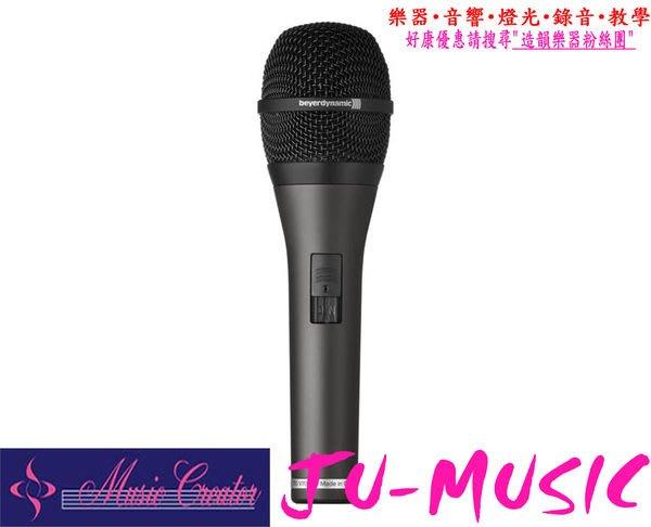 造韻樂器音響- JU-MUSIC - Beyerdynamic TGV-70DS 動圈式 麥克風 另有 Sennheiser Neumann SHURE