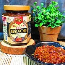 菊之鱻頂級烏金XO醬