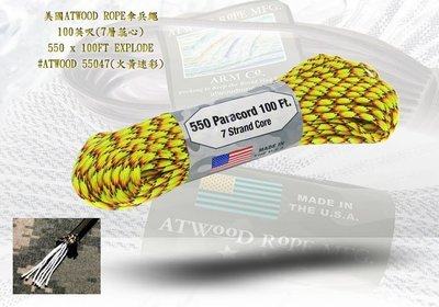 Atwood Rope 傘兵繩-100英呎(火黃迷彩)P09-EXPLODE(55047)