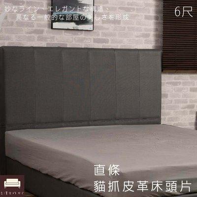 床頭片 立直條紋貓抓皮6尺床頭片