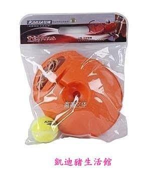 【凱迪豬生活館】初學者網球訓練器 網球訓練底座 單人網球訓練器KTZ-201054