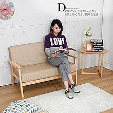 【多瓦娜】安達耐磨皮雙人DIY沙發-三色-101-4511-2P