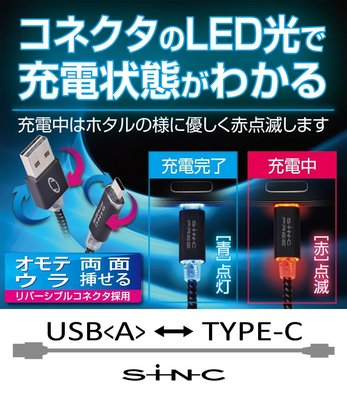 SEIWA TYPE-C傳充線附顯示燈-黑 - D477