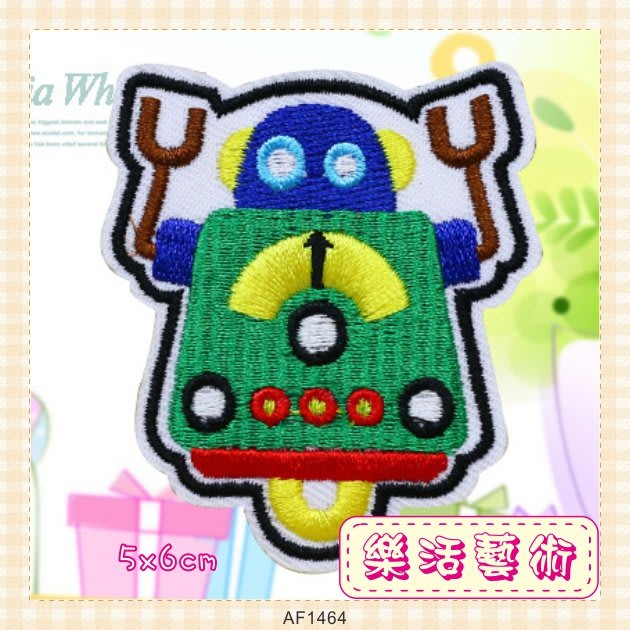 樂活藝術「燙貼布」 ~ 多彩機器人 刺繡布貼 熨斗貼 補丁貼《有背膠》【現貨】【AF1464】