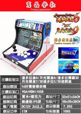 14吋帶螢幕雙人遊戲機/3D月光寶盒/潘多拉盒6-隨您搭配~內建連發~遊戲分類