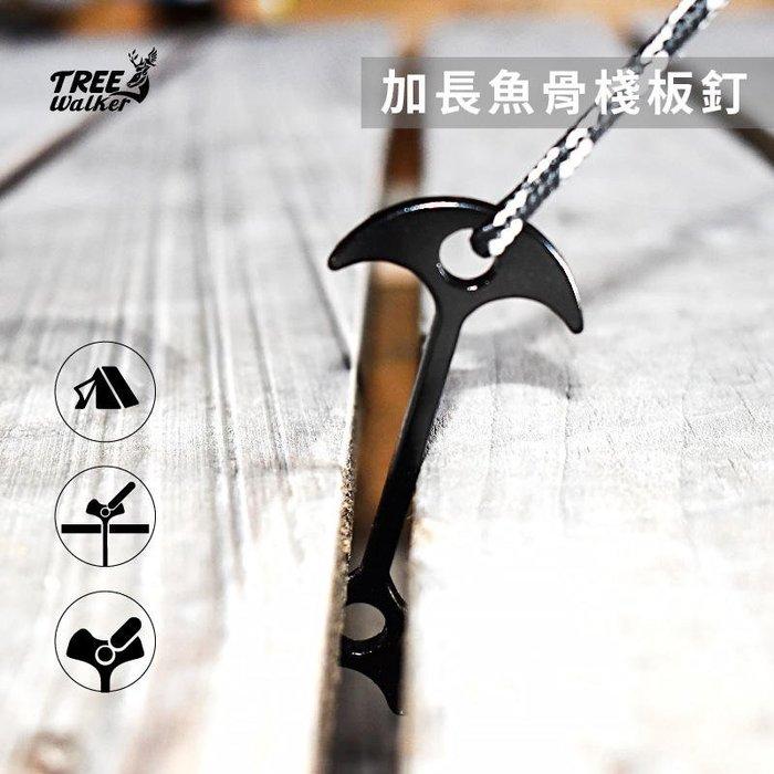 【Treewalker露遊】加長魚骨棧板釘(6入) 鋁合金雙孔調節片 孔徑0.75cm 骨型調節扣 營繩調節扣 營帳配