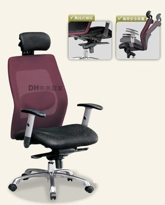 【DH】貨號CB244-3《比爾》全網布電腦椅/辦公椅/人體功學椅˙舒適好坐˙主要地區免運