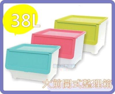 聯府  38公升 LV7001 MIT (單入) 直取式 收納箱 掀蓋式 整理箱 衣櫥【H110010】塔克百貨