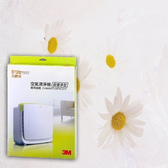 [ㄚ寶3C ](福利品) 靜電空氣濾網 3M 靜電空氣濾網 (適用機型: MFAC01F)(新品包裝些微損傷)