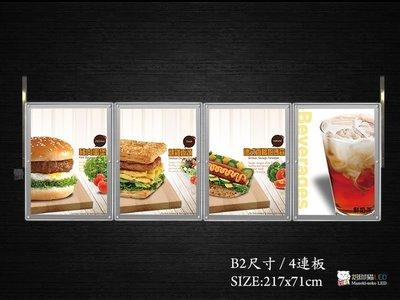 【招財貓LED】B2(四合一)組合式燈箱/餐飲業燈箱/薄燈箱/燈箱招牌/薄型燈箱/B2-4連板