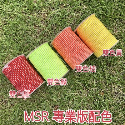 【熊愛露】類MSR專業版配色 強力反光營繩 5mm*50m 反光繩 PP+3M反光絲 置物繩 固定繩 MSR等級