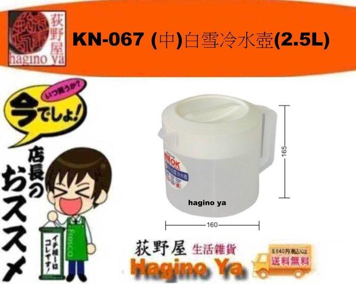 荻野屋  KN-067 (中)白雪冷水壺(2.5L)/開水壺/泡茶壺/冷水壺/KN067  直購價