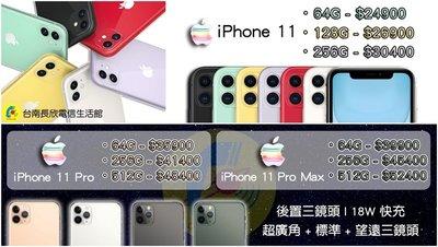 贈送防摔空壓殼【台南長欣電信生活館】【西港】Apple iPhone 11 Pro Max(64GB)