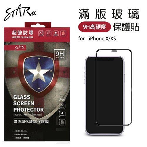 ☆韓元素╭☆STAR 滿版螢幕玻璃保護貼 iPhone X/XS 5.8吋 鋼化 GLASS 9H【台灣製】