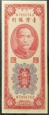 【5A】台鈔 44年伍圓 NQ字軌(正LT 背下T) 無折 色鮮紅 99新(已售出)
