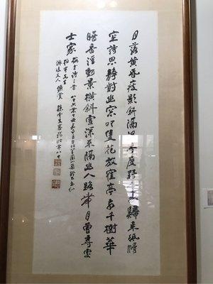 「麋研齋」孫雲生日落黃昏書法