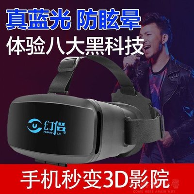 幻侶VR眼鏡手機專用一體機虛擬現實3D眼鏡電影頭戴式游