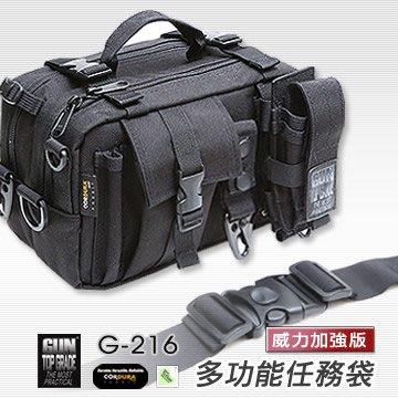 〔A8捷運〕GUN#G-216 多功能任務袋(威力加強版)/美國CORDURA軍規面料