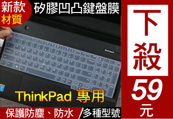 【矽膠材質】 Lenovo thinkpad T15 E15 L15 P15s 鍵盤套 鍵盤膜 鍵盤保護套