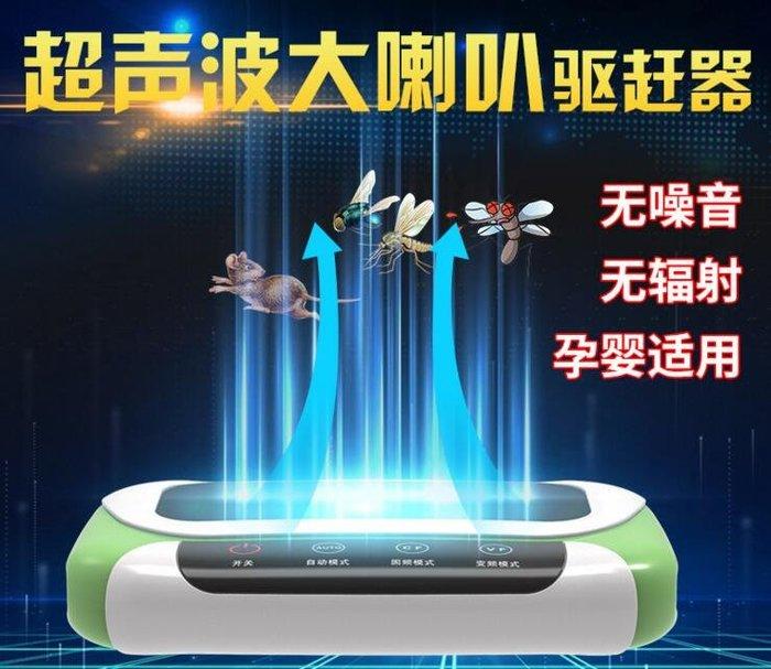 HJS-W04超聲波驅蚊器 驅蟲器 室內電子滅蚊器 蟑螂神器 智慧驅老鼠蝙蝠蒼蠅器9210