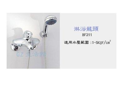 [GZ生活館] HCG和成 淋浴龍頭    BA520-B5ND   多功能按摩蓮蓬頭  BA9533