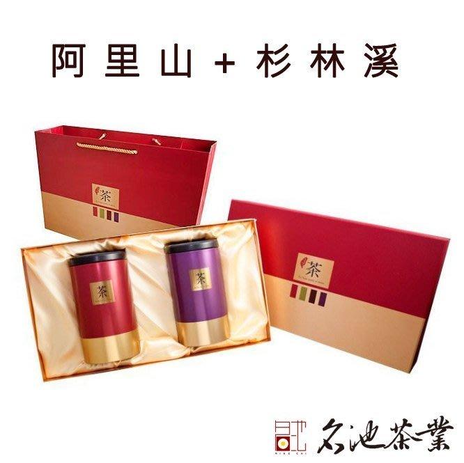 【名池茶業】㊣特品烏龍 阿里山+杉林溪 茶葉伴手禮盒(典雅款)
