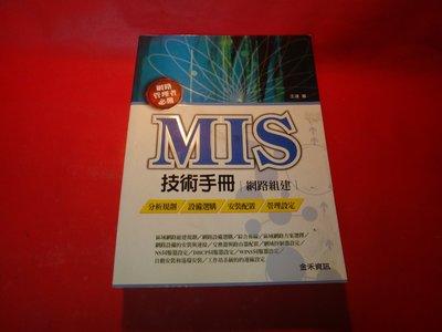 【愛悅二手書坊 14-32】MIS技術手冊 網路組建 王達/著 金禾資訊(無光碟)