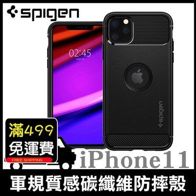 SGP 韓國正品 Rugged Armor iPhone 11 Pro Max 碳纖維 軍規防摔保護殼 保護套 防摔殼