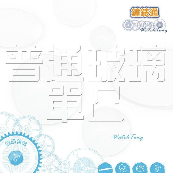 【鐘錶通】普通玻璃-單凸 355~400 ├手錶玻璃/弧面鏡面/SEIKO/CITIZEN/代用玻璃┤