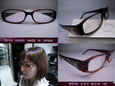 【信義計劃眼鏡】日本皇冠 ROYAL QUEEN  日本製 孔雀開屏水鑽膠框 可配高度數小框橢圓框