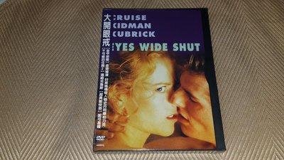 【李歐的二手洋片】全新未拆封巨圖銷售版  湯姆克魯斯 妮可基嫚 大開眼戒 DVD 有特別收錄下標就賣
